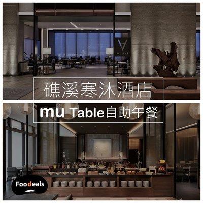 【礁溪寒沐酒店】 Mu table 平日午餐券 假日加價200【可開三聯式發票】