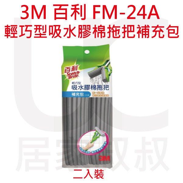 3M 百利 FM-24A 輕巧型吸水膠棉拖把補充包(二入裝) 居家叔叔+