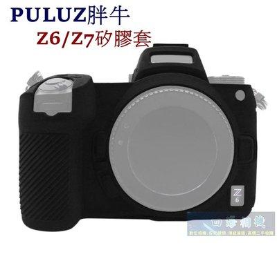 【高雄四海】現貨 PULUZ 胖牛 Nikon Z6 / Z7 專用 矽膠保護套.矽膠相機套 矽膠套 Z6 Z7