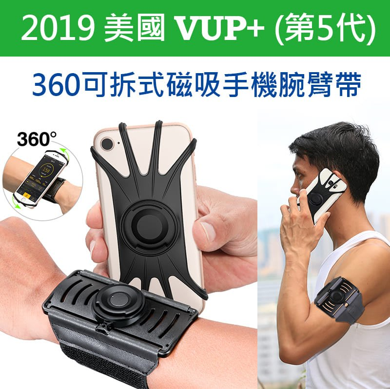 美國 VUP 磁吸可拆式彈力手機支架 運動手臂帶 手腕帶