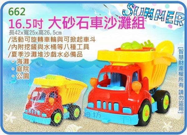 =海神坊=662 大砂石車沙灘組 16.5吋 兒童玩具 沙灘車 汽車 戲水 玩沙 海邊 8pcs 特價出清
