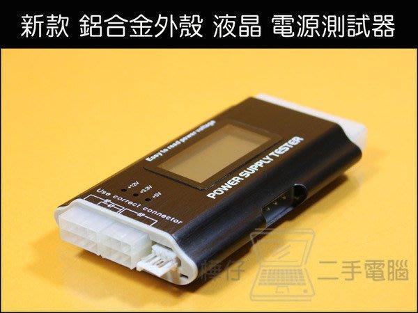 【樺仔3C】最新款 鋁合金外殼 LCD 電源測試器  液晶顯示 20Pin 24Pin ATX 測試 POWER測試器 超商