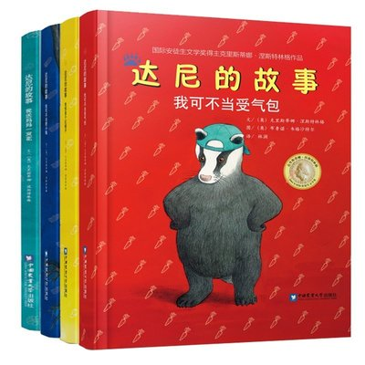 達尼的故事 安徒生大獎獲得者 套裝4冊 我可不當膽小鬼+我可不當受氣包+我想要個紅帽子+我送媽媽一束花 品格養成繪本 兒童書