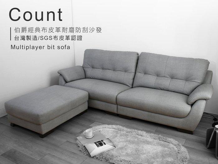 【多瓦娜】伯爵經典布皮耐磨防刮L型沙發 209-129型-4P+ST