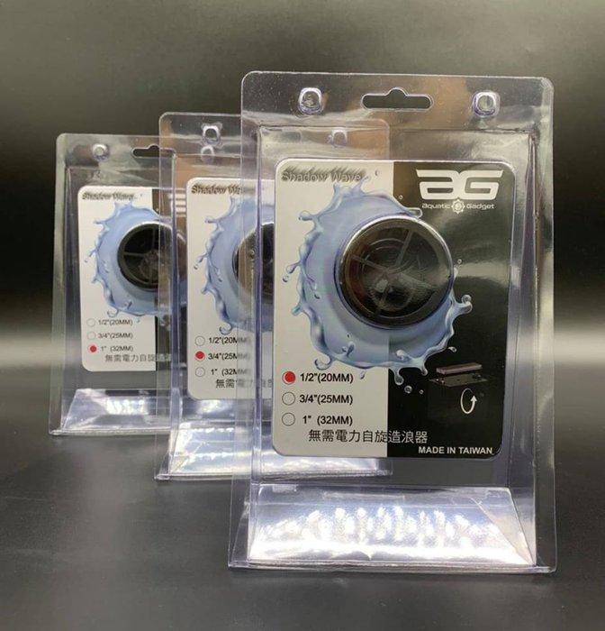 *海葵達人*Aquatic Gadget *免電力亂流製造器(水漩)1/2(4分)~3/4(6分)*可貨到付款*