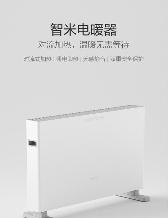 智米電暖器家用  電暖氣 小米節能省電  速熱靜音電暖器   220V供電 現貨