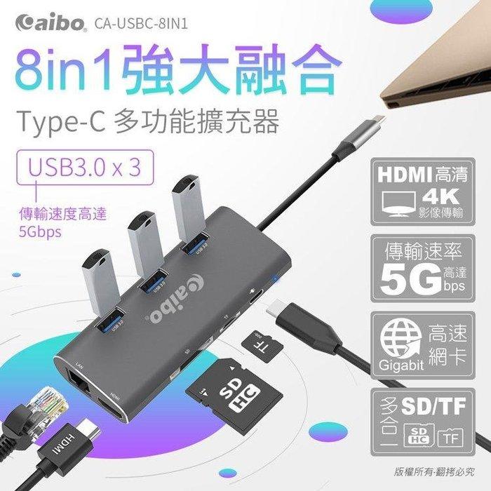 [哈GAME族] aibo 八合一 Type-C 多功能擴充器 USB3.0 HUB HDMI RJ45 多功能讀卡機