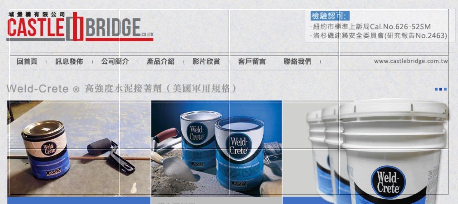 +城堡橋有限公司+ Weld-Crete® 高強度新舊水泥接著劑磁磚黏著劑修繕DIY 美國原裝進口