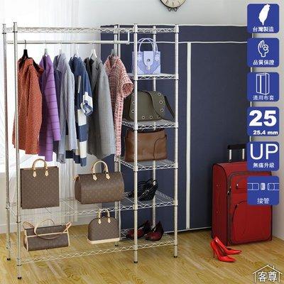 [客尊屋]超耐用鍍鉻46X123X180(接)六層單衣桿大衣櫥,2.54cm管徑,(含手工布套)