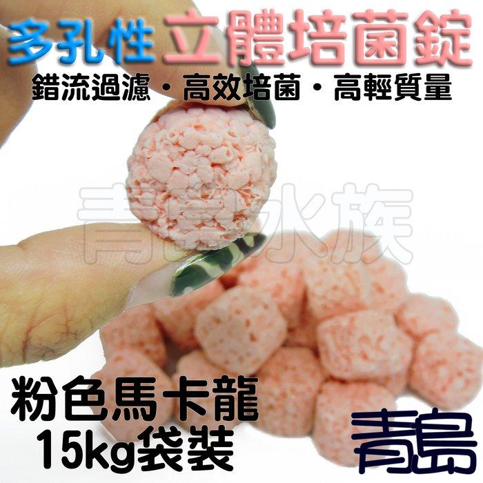 Y。。。青島水族。。。KS-L22-15KG極欣KEYRSIN---多孔性立體培菌錠 太空球==粉色馬卡龍/15kg袋裝