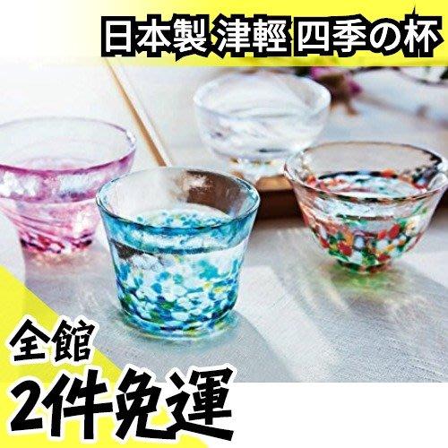 【日本製 津輕 四季の杯組】 日本 青森県 傳統工藝品認定 職人手作 清酒杯 冷酒杯 琉璃 玻璃杯 品酒【水貨碼頭】