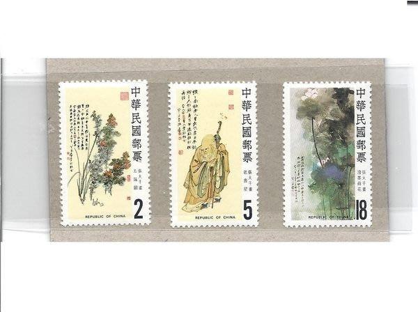 特207 中國名畫郵票-張大千畫  上品