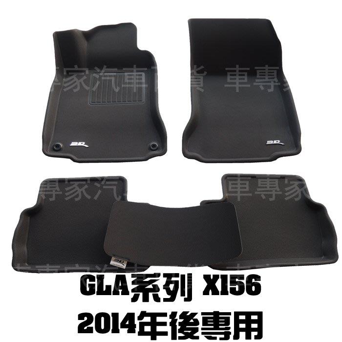 2014年後 GLA系列 X156 專用前後座3D神爪 卡固地墊 腳踏墊 防水腳踏墊 全包圍腳踏墊 其它車款歡迎洽詢
