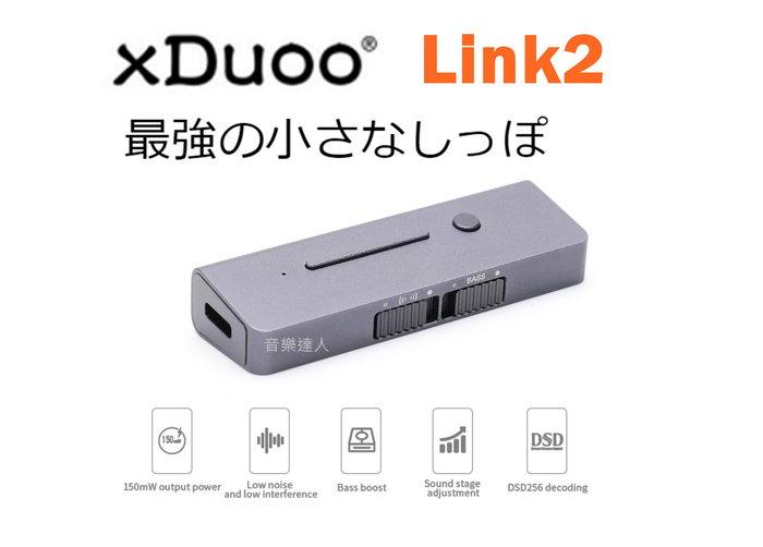 """""""音樂達人""""同級最強小尾巴 xDuoo Link2 USB DAC Hi-Res認證 解DSD256 ESS9118"""