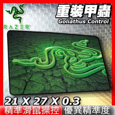 RAZER 雷蛇 Goliathus Control Fissure 重裝甲蟲 電競滑鼠墊 控制版 小