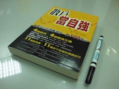 6980銤:A15-4☆2010年『散戶當自強:他們靠台指期賺到第一個100萬元』《喜閱文化》