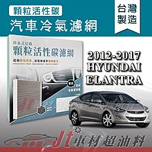 Jt車材 - 蜂巢式活性碳冷氣濾網 - 現代 HYUNDAI ELANTRA 2012-2017年 附發票