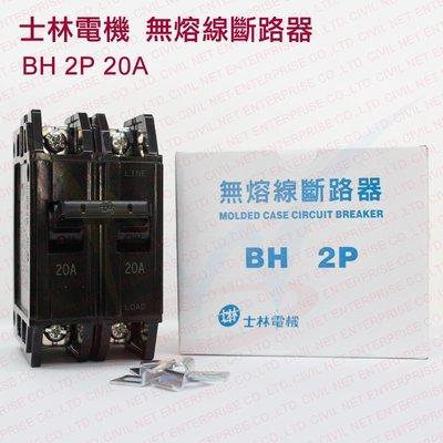[瀚維] 士林電機 無熔絲 斷路器 開關 BH 2P 20A 另售 排水孔蓋 排水管蓋 地板開關 水管配件 延長線 壓條
