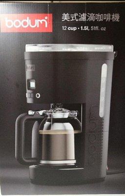 全聯丹麥BODUM美式濾滴咖啡機 新竹縣