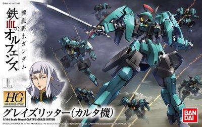 【模型王】BANDAI 鋼彈 鐵血孤兒 HG 1/144 #017 GRAZE RITTER 格雷茲 里特爾 卡爾塔