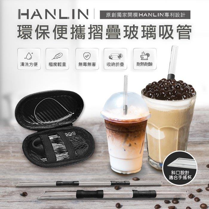 【風雅小舖】HANLIN-SGZ環保便攜 折疊玻璃細吸管(細管)