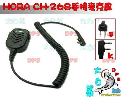 ~大白鯊無線~HORA CH-268 ...
