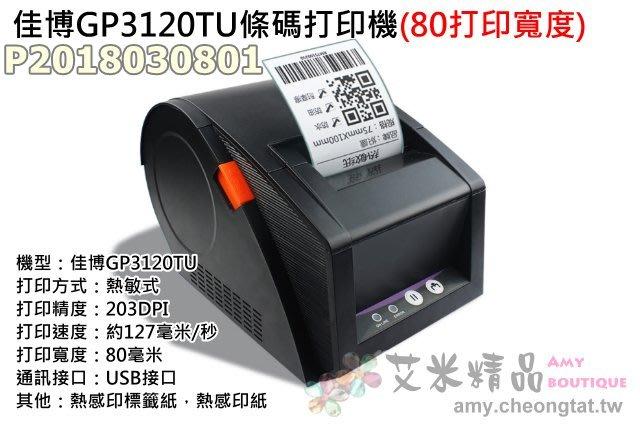 【艾米精品】佳博GP3120TU條碼打印機(80打印寬度)條碼印表機 標籤印表機 熱感式條碼機 POS標籤機 超商寄件單