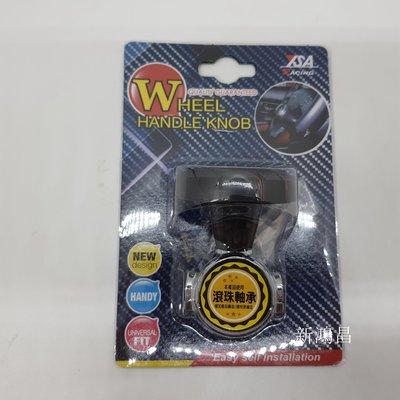 【新鴻昌】方向盤輔助器 曼斗 輔助器 轉輪 滾珠軸承 台製 黑紅