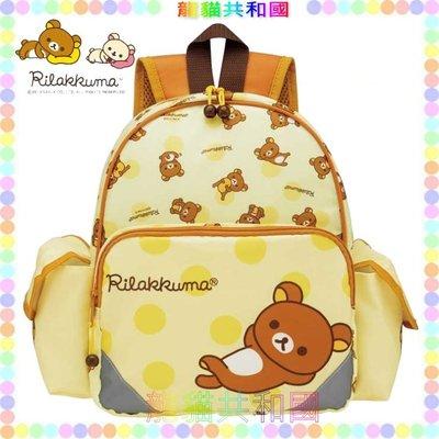 ※龍貓共和國※《日本正版san-x rilakkuma拉拉熊 輕鬆熊 懶懶熊 雙肩透氣 兒童後背包 書包 保冷保溫袋》