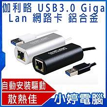 【小婷電腦*網卡】全新 伽利略 AU3HDV USB3.0 Giga Lan 網路卡 鋁合金