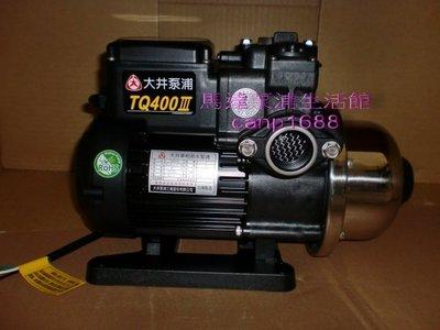 大井泵浦 第三代 TQ400*1/2HP電子恆壓馬達(節能省電新改款)白鐵葉輪*雙重無水斷電保護*取代AQ400加壓馬達