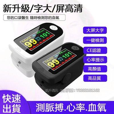 新貨新款 工廠現貨白色黑色款 oximeter手指夾式血氧脈搏心率測量血氧飽和度檢測儀 TFT彩屏4色 自購AAA電池