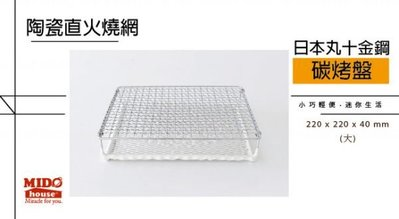 【PO791028】日本丸十金網 陶瓷直火燒網/烤網/燒烤架-22cm (大)《Midohouse》