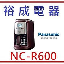 【裕成電器‧來電更優惠】 國際牌Panasonic 美式咖啡機 NC-R600 另售 NB-H3800 烤箱 微波爐