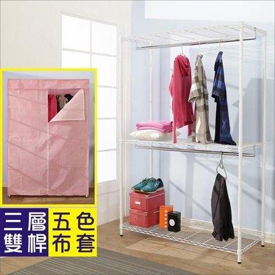 衣架 衣櫥【居家大師】烤漆鐵力士強固型附布套三層雙桿衣櫥I-DA-WA018/層架(120x45x180CM)粉紅白點