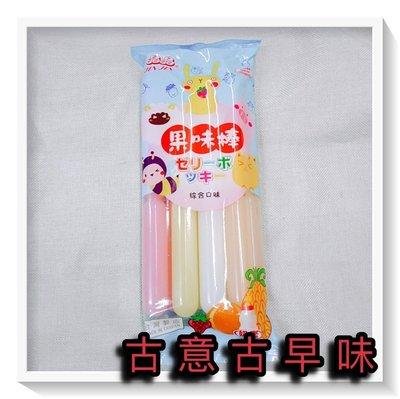 古意古早味 晶晶 果汁棒 (85公克*8支裝/綜合口味/奶素) 懷舊零食 乳酸冰棒 台灣零食