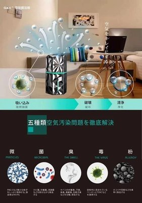 日本製造空氣淨化神器 - G&K空氣魔法瓶