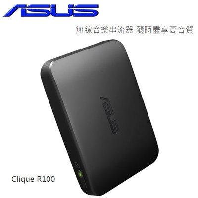 【MR3C】含稅附發票 ASUS華碩 Clique R100 高解析 無線音樂串流器