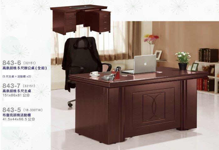 【DH】商品貨號vc843-6商品名稱《高權》5.尺胡桃辦公桌 (主桌+活動櫃X2) 主要地區免運費