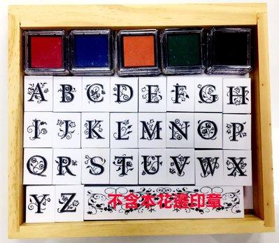 【仙蒂的寶貝屋】古典英文字母橡皮印章組(26個印章)特價550元,只剩一組