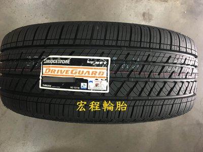 【宏程輪胎】 DRIVEGUARD 235/55-19 105H 普利司通 失壓續跑胎 防爆胎 RFT