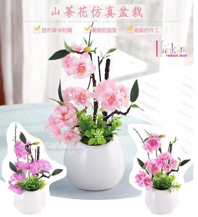 ☆[Hankaro]☆ 浪漫創意小清新仿真山茶花插花花藝陶瓷盆栽擺件裝飾