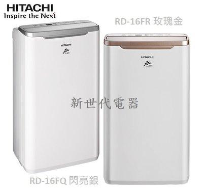 **新世代電器**請先詢價 HITACHI日立 8公升舒適節電除濕機 RD-16FR/RD-16FQ