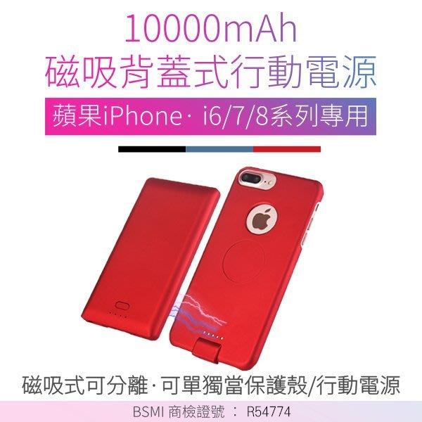 10000mAh磁吸背蓋式行動電源 iPhone6/7/8系列專用 充電手機殼 Lightning 現貨