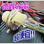 DC 德鑫光電 HID 燈管 $199優惠價 H1 H3 H4...