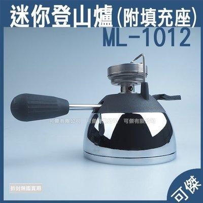 Mila 登山爐電子單爐 ML-1012 迷你登山爐 (附填充座) 登山爐 咖啡專用爐台 輕巧好攜帶 烹煮咖啡可傑