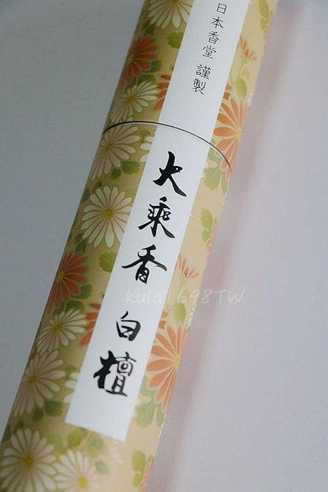 【新月集】日本香堂 大乘香- 白檀 線香