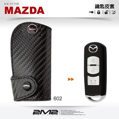 【2M2鑰匙皮套】MAZDA MAZDA 3 MAZDA 6 MX-5 馬自達汽車 智慧型鑰匙 鑰匙 皮套 鑰匙包 台中市