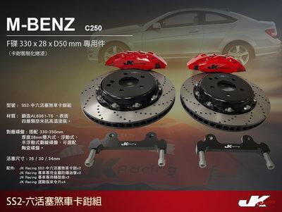 【JK RACING 】SS2 中六活塞卡鉗組 搭配 355mm 劃線碟盤 (前) BENZ W204 C250 用