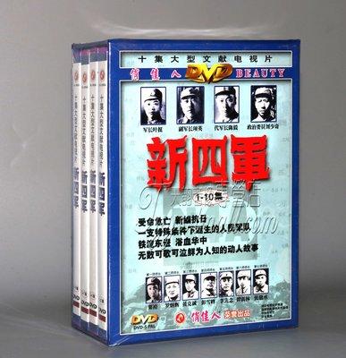 詩軒音像正版 新四軍 十集大型文獻電視片 精裝版 4DVD-dp01